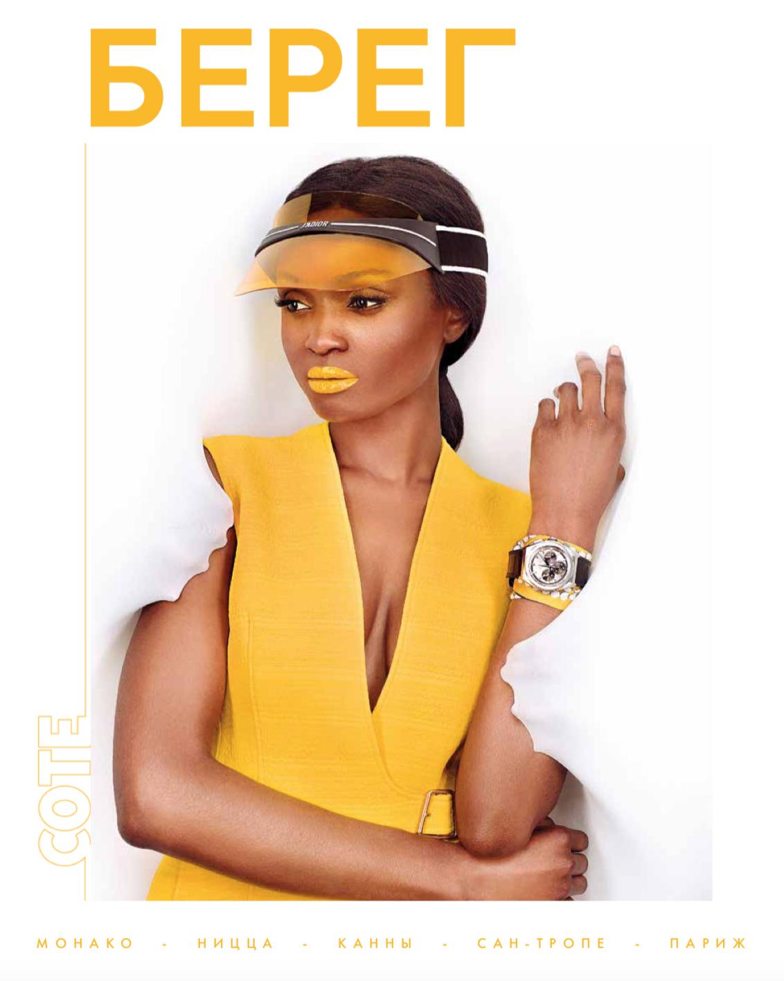 Bereg magazine